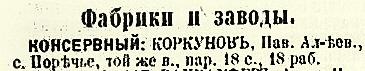 Вся Россия 1903