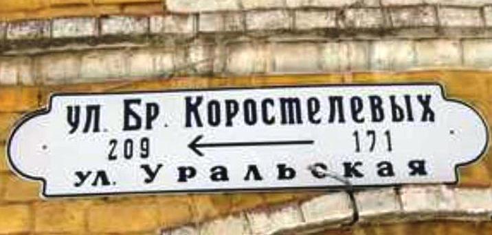 Переименование улиц Самары
