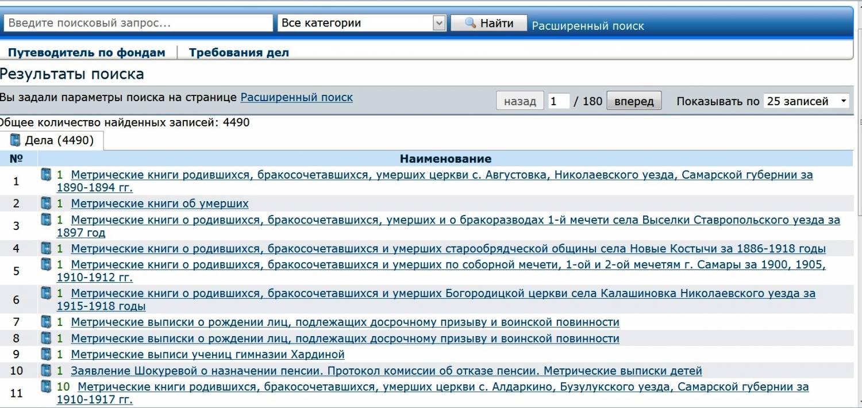 ревизские сказки по саратовской губернии